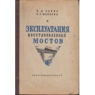 Exploatarea Podurilor - K.D.Savin,O.S.Sebiakin