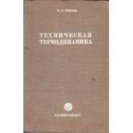 Termodinamica tecnica (limba rusa) - V.V. Sushkov